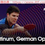 張本智和選手出場のドイツオープン2017年11月7日から12日開催、たくさん買って世界ランキングアップなるか?