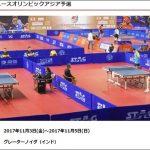 張本智和選手:出場予定試合 第3回ユースオリンピックアジア予選 2017年11月3日から5日