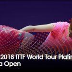 ITTFワールドツアープラチナ・中国オープン 2018年5月29日から6月3日まで 張本智和選手出場試合