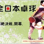 平成30年度全日本卓球選手権大会:張本智和選手出場試合まとめ