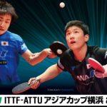 ITTF-ATTU アジアカップ横浜 2019年4月5日から7日まで 東京オリンピック卓球金メダルを目指す張本智和選手出場試合