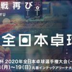 全日本卓球は決勝戦もいいけど、4日目もいい。令和元年度全日本卓球 私が見るのはこれだ!!